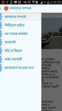 BD মৎস্য উন্নয়ন কর্পোরেশন poster