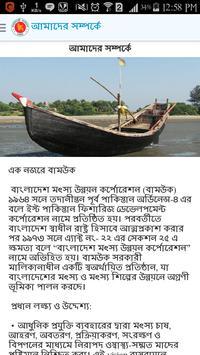 BD মৎস্য উন্নয়ন কর্পোরেশন apk screenshot