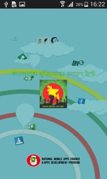 মুক্তিযোদ্ধা কল্যান ট্রাস্ট poster