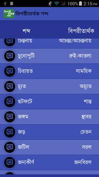 বিপরীতার্থক শব্দ apk screenshot