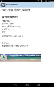 বাংলাদেশ পানি উন্নয়ন বোর্ড apk screenshot