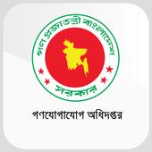 গণযোগাযোগ অধিদপ্তর icon