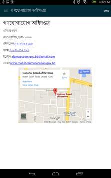 গণযোগাযোগ অধিদপ্তর apk screenshot
