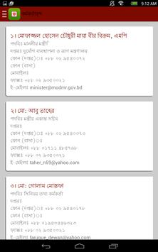DisasterManagement and Relief apk screenshot