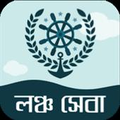 launch service of bangladesh icon