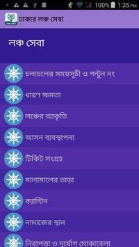 launch service of bangladesh apk screenshot