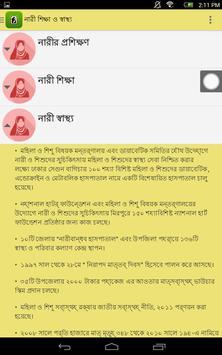 নারী উন্নয়নে শেখ হাসিনা apk screenshot