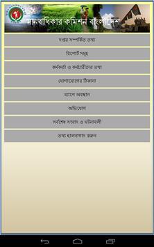 National Human Rights poster