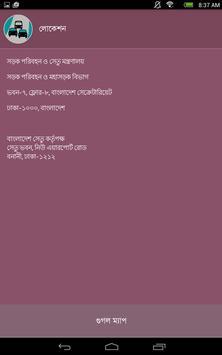 সড়ক পরিবহন ও সেতু মন্ত্রণালয় apk screenshot
