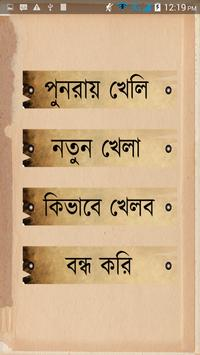 Bangla Suduku screenshot 1
