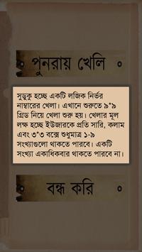 Bangla Suduku screenshot 3