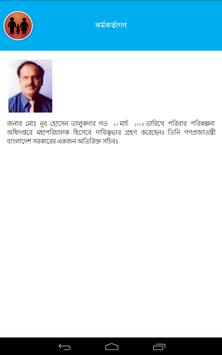 পরিবার পরিকল্পনা অধিদপ্তর apk screenshot