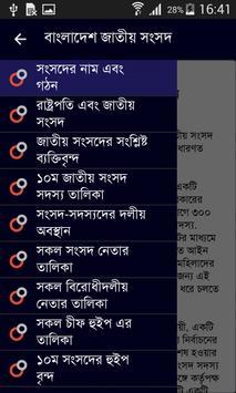 বাংলাদেশ জাতীয় সংসদ poster