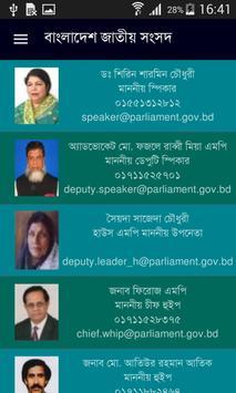 বাংলাদেশ জাতীয় সংসদ apk screenshot