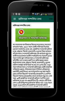 বহিরাগমন ও পাসপোর্ট অধিদপ্তর apk screenshot