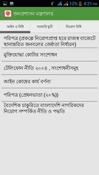 জনপ্রশাসন মন্ত্রণালয় apk screenshot