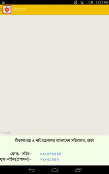 বস্ত্র ও পাট মন্ত্রণালয় apk screenshot