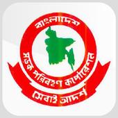 বাংলাদেশ সড়ক পরিবহন কর্পোরেশন icon