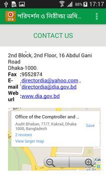 পরিদর্শন ও নিরীক্ষা অধিদপ্তর apk screenshot