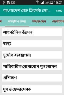 বাংলাদেশ রেড ক্রিসেন্ট সোসাইটি apk screenshot