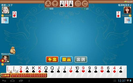 超级斗地主 apk screenshot
