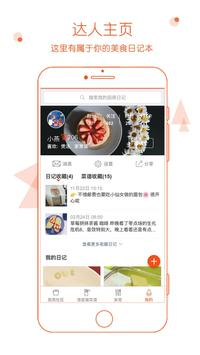 厨房日记 screenshot 1