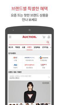 Auction apk screenshot