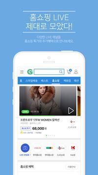 Gmarket apk screenshot