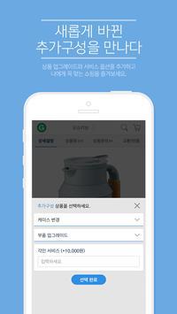 Gmarket screenshot 3