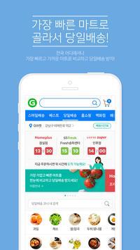 Gmarket screenshot 2