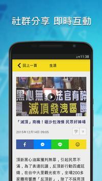 EBCNews apk screenshot