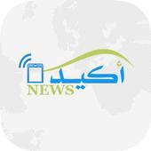 صحيفة أكيد نيوز icon