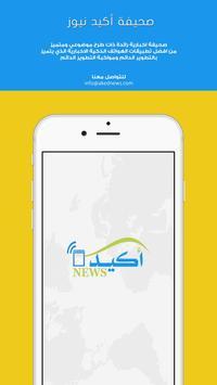 صحيفة أكيد نيوز poster