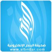 صحيفة البندر الإلكترونية icon
