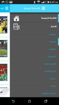 صحيفة البندر الإلكترونية screenshot 1