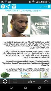 صحيفة البندر الإلكترونية screenshot 2