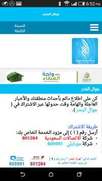 صحيفة البندر الإلكترونية screenshot 3