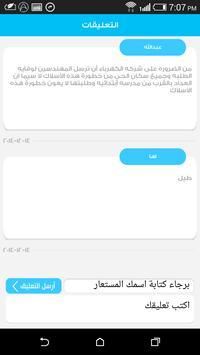صحيفة البندر الإلكترونية screenshot 5