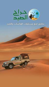حراج الصيد poster