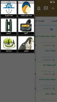 حراج الصيد screenshot 3