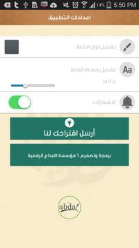 هجريات apk screenshot