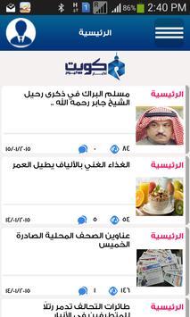 كويت اليوم poster