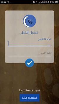 قبيلة الزياينة screenshot 1