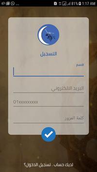 قبيلة الزياينة screenshot 2