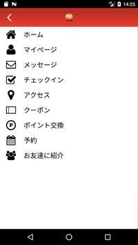 エビス西八王子総本店 screenshot 2