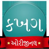 View in Gujarati :  Read Text in Gujarati Fonts icon