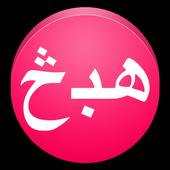 View In Pashto Font icon