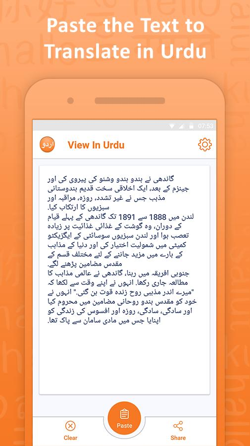 View in Urdu Font for Android - APK Download
