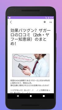 フサフサライフスタイル apk screenshot
