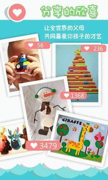 宝贝好有才-学琴,绘画,涂鸦,折纸,亲子旅游,美食,手工 apk screenshot